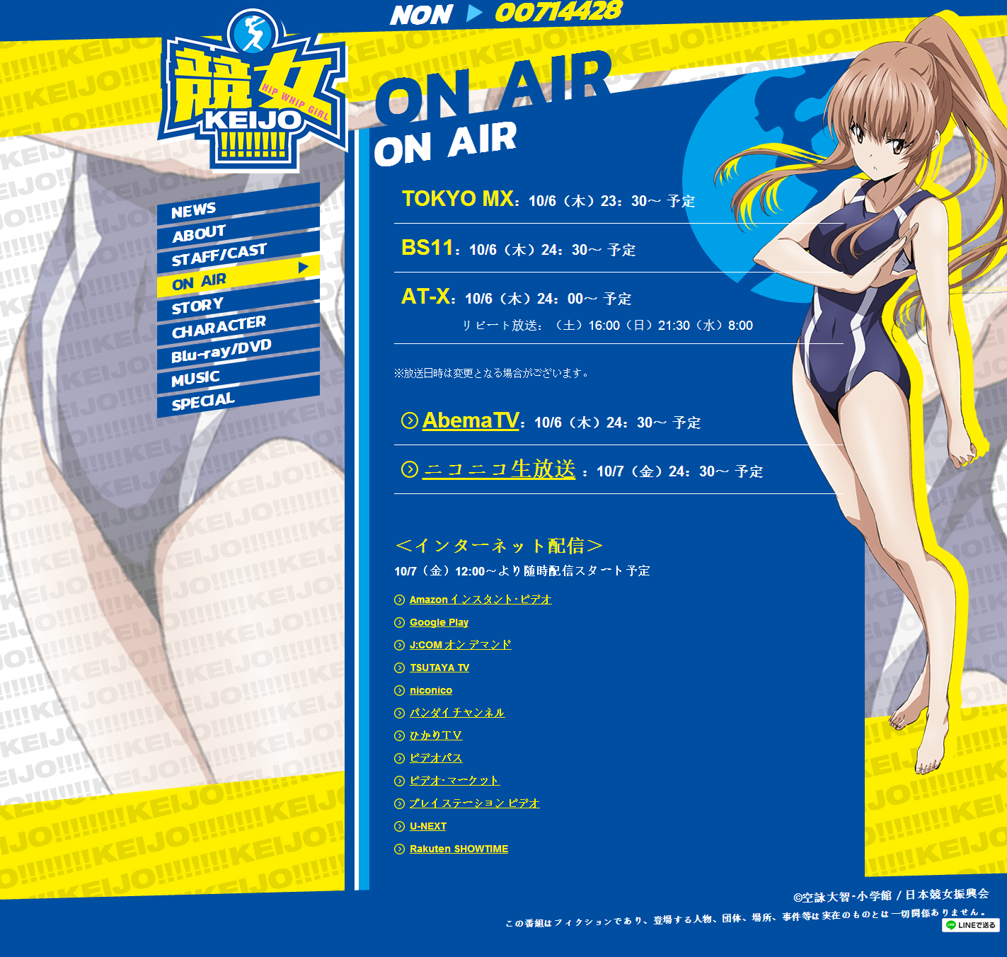 ON AIR -TVアニメ『競女!!!!!!!!』公式サイト-.png