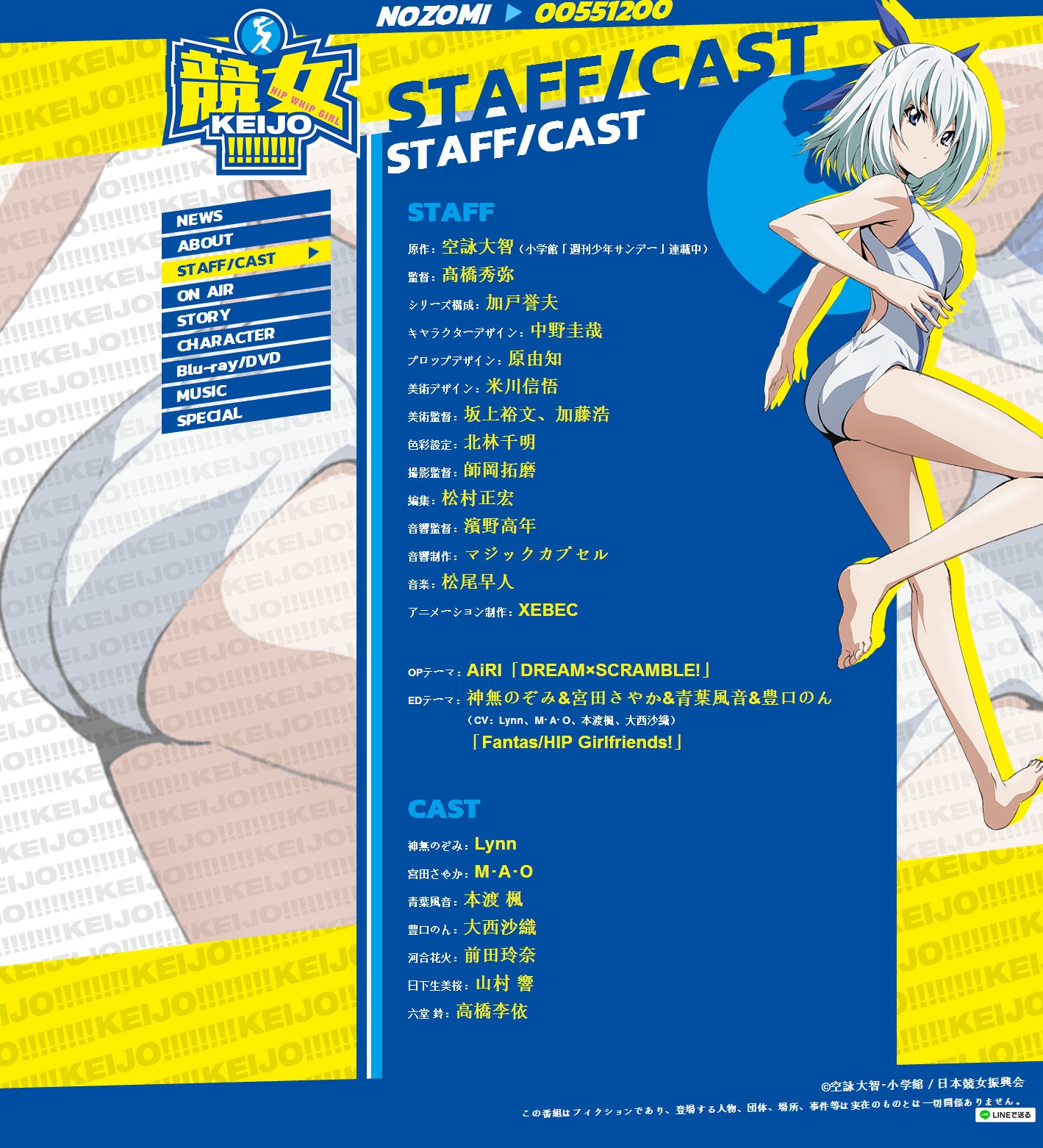 STAFF CAST -TVアニメ『競女!!!!!!!!』公式サイト-.png