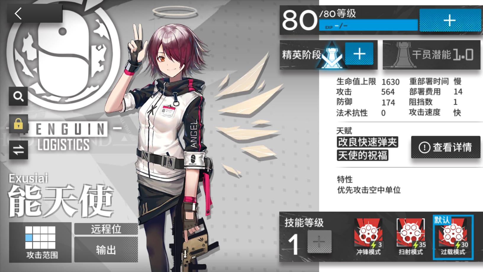 帖子-能天使.jpg