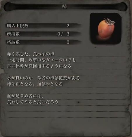 柿子道具.png