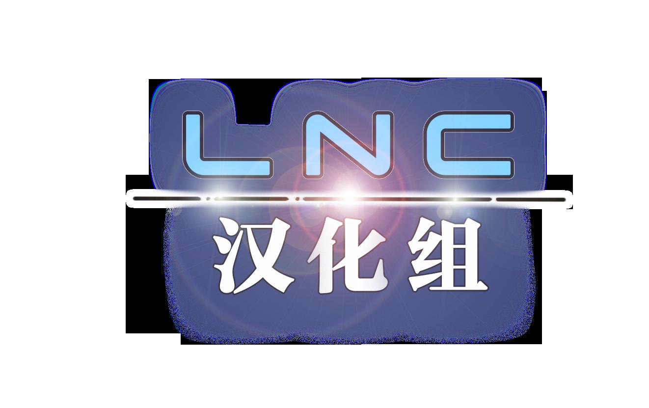 lnc汉化组.png