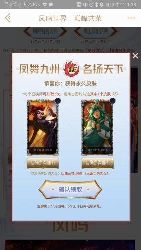 Screenshot_20191115_111844_com.tencent.qt.qtl.jpg