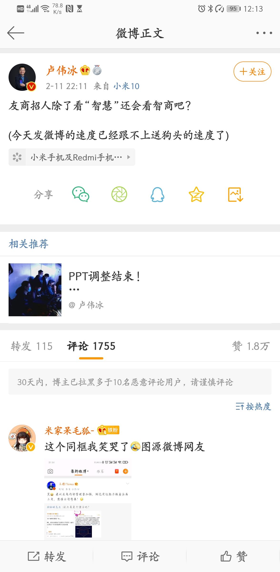 Screenshot_20200213_121353_com.sina.weibo.jpg