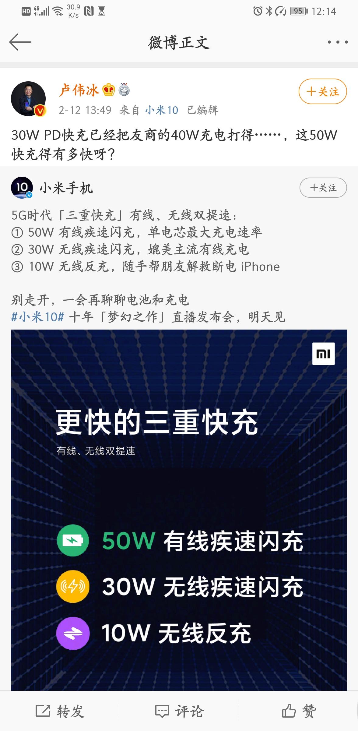 Screenshot_20200213_121442_com.sina.weibo.jpg