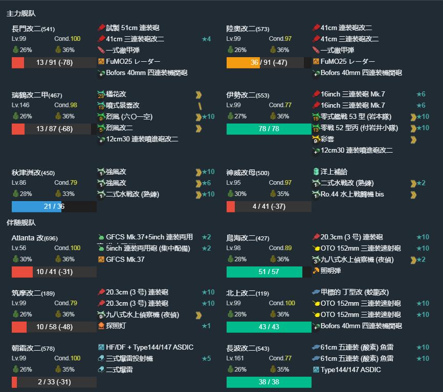 20春本队1.PNG