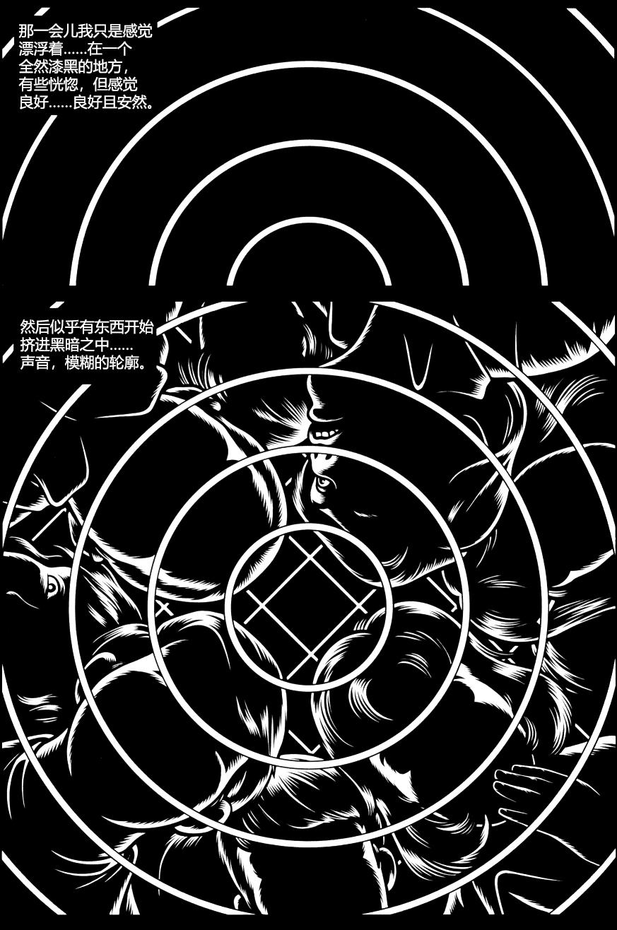 Black Hole 01 (Blackout Edit) p09.jpg