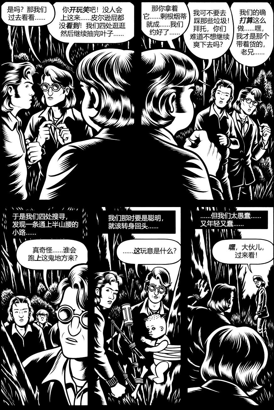 Black Hole 01 (Blackout Edit) p16.jpg