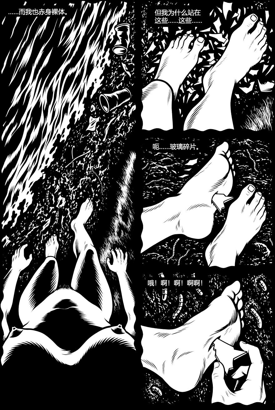 Black Hole 01 (Blackout Edit) p28.jpg