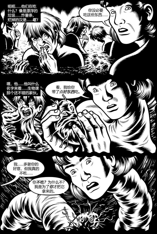Black Hole 01 (Blackout Edit) p31.jpg