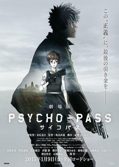 [2015.01][MOV.1]剧场版 心理测量者 劇場版 PSYCHO-PASS サイコパス.jpg