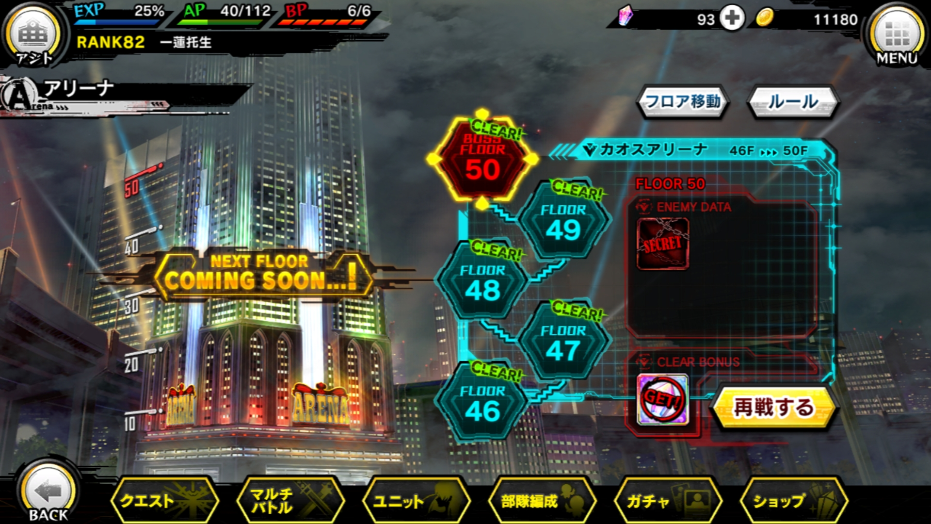 Screenshot_20200819_095144_jp.co.dmm.infini_2.tai.jpg
