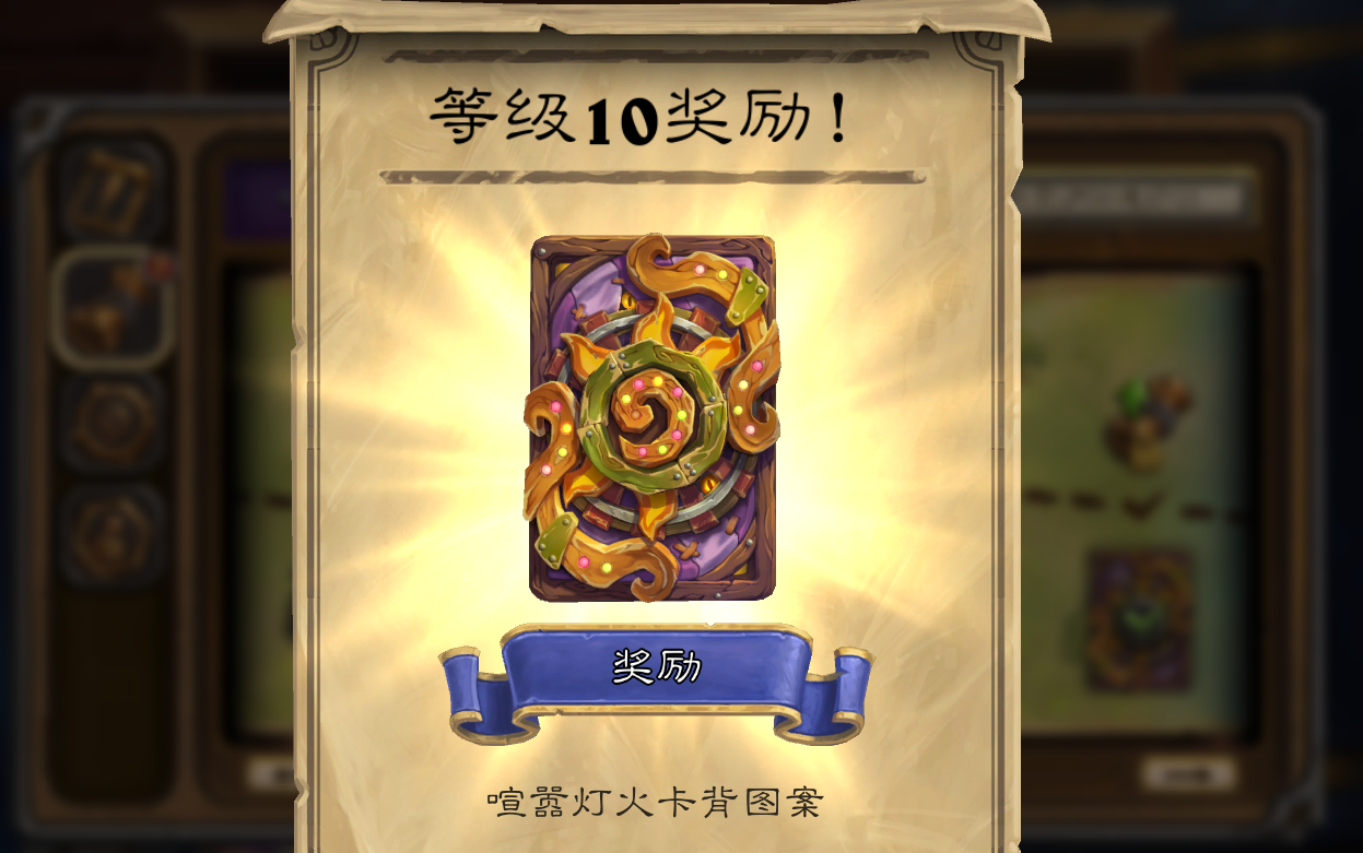 Hearthstone Screenshot 11-14-20 12.54.40.png