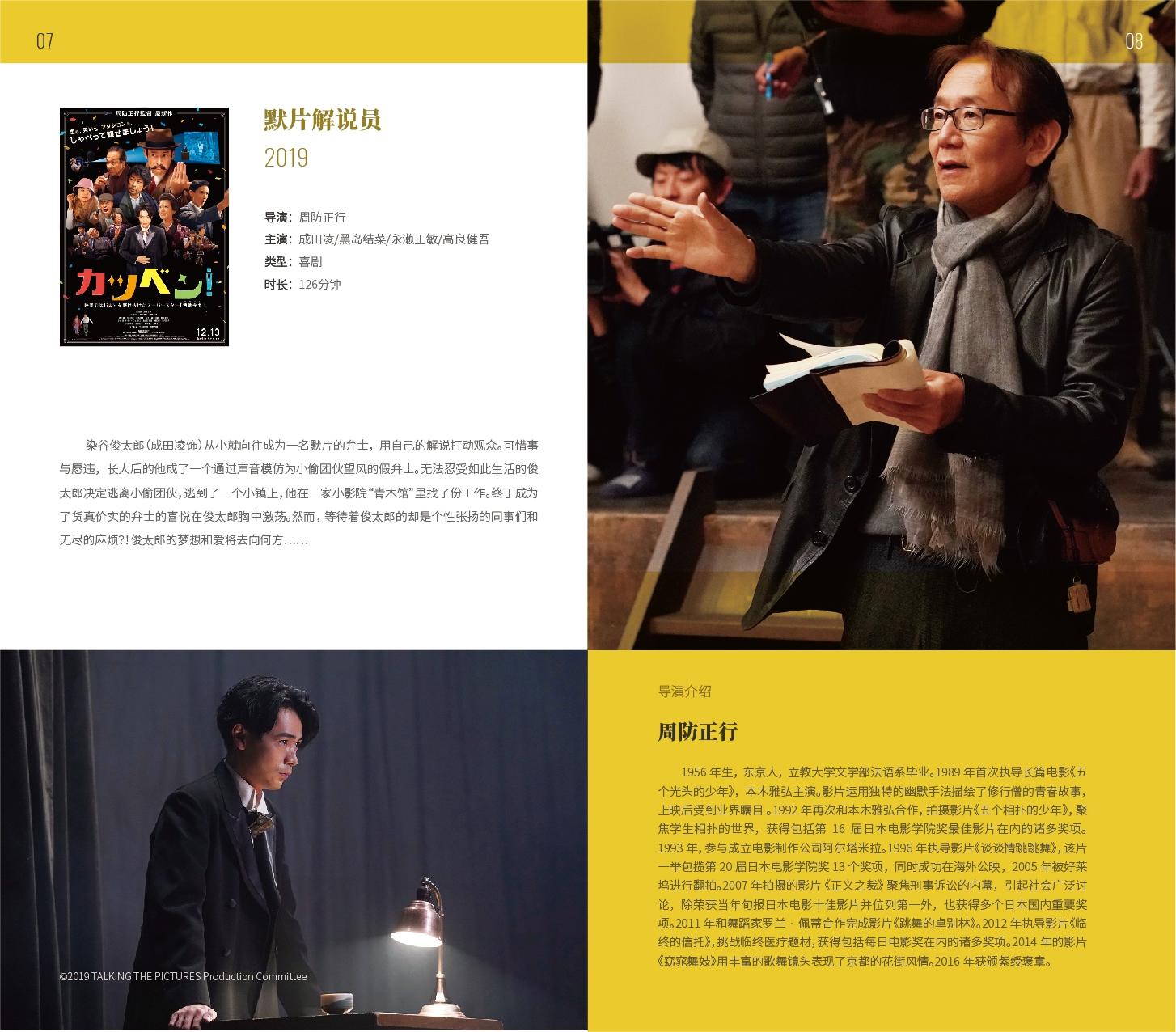 JFF2020_page-0005.jpg