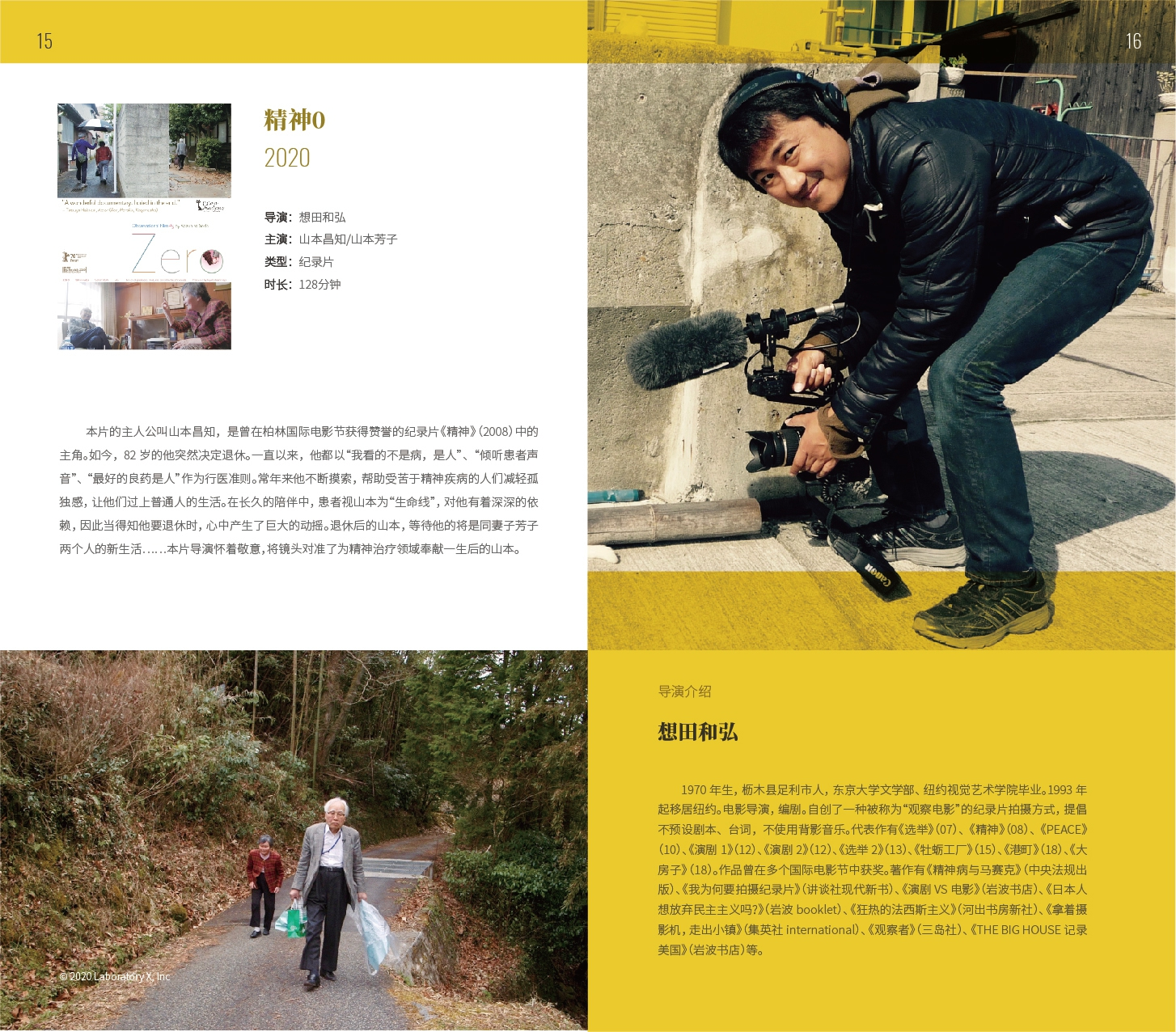 JFF2020_page-0009.jpg