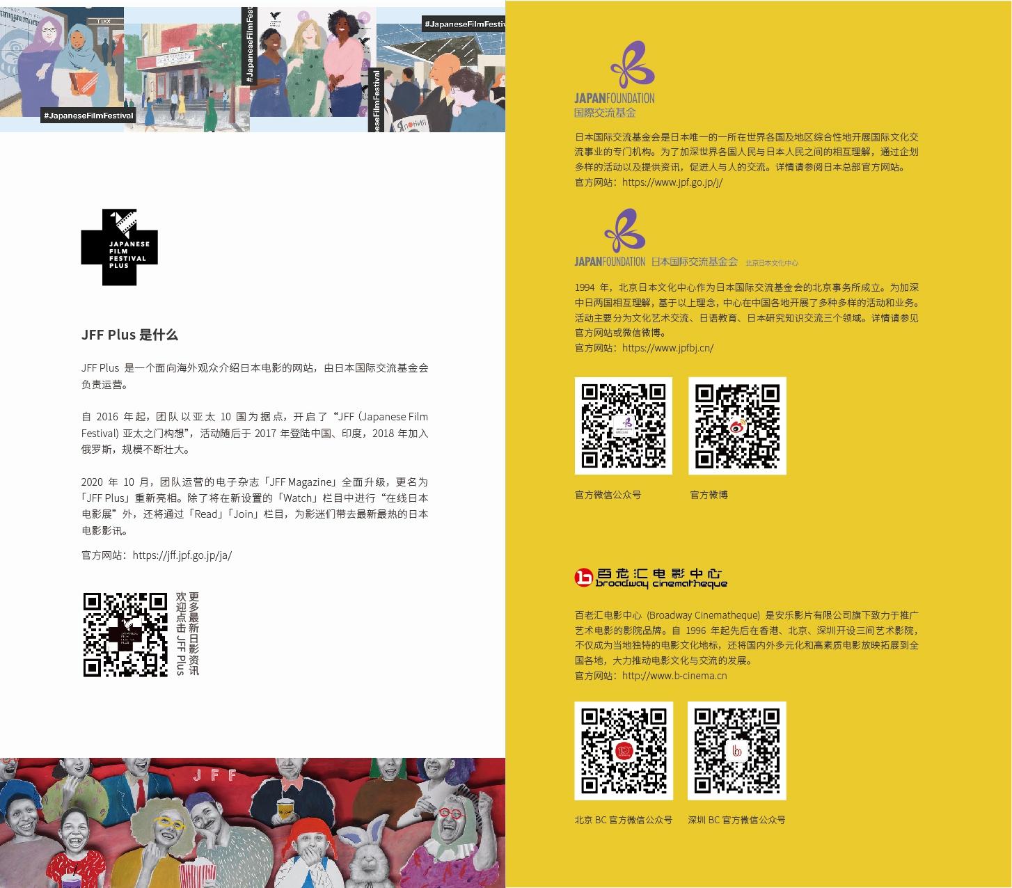 JFF2020_page-0010.jpg
