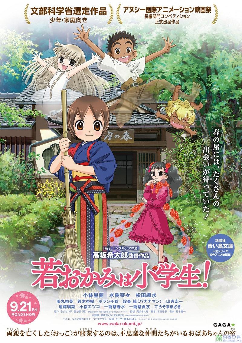 800px-Waka_Okami_Movie_Poster2.jpg