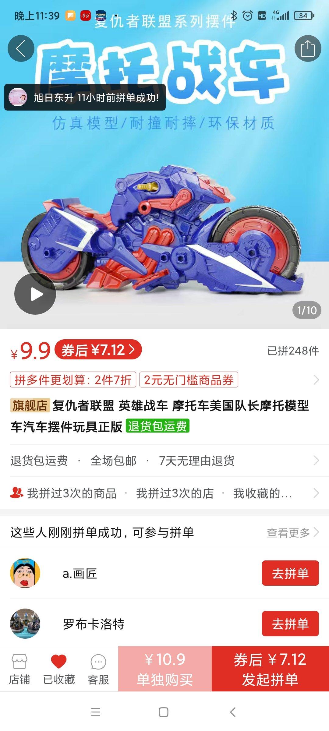 Screenshot_2021-05-20-23-39-23-624_com.xunmeng.pinduoduo.jpg