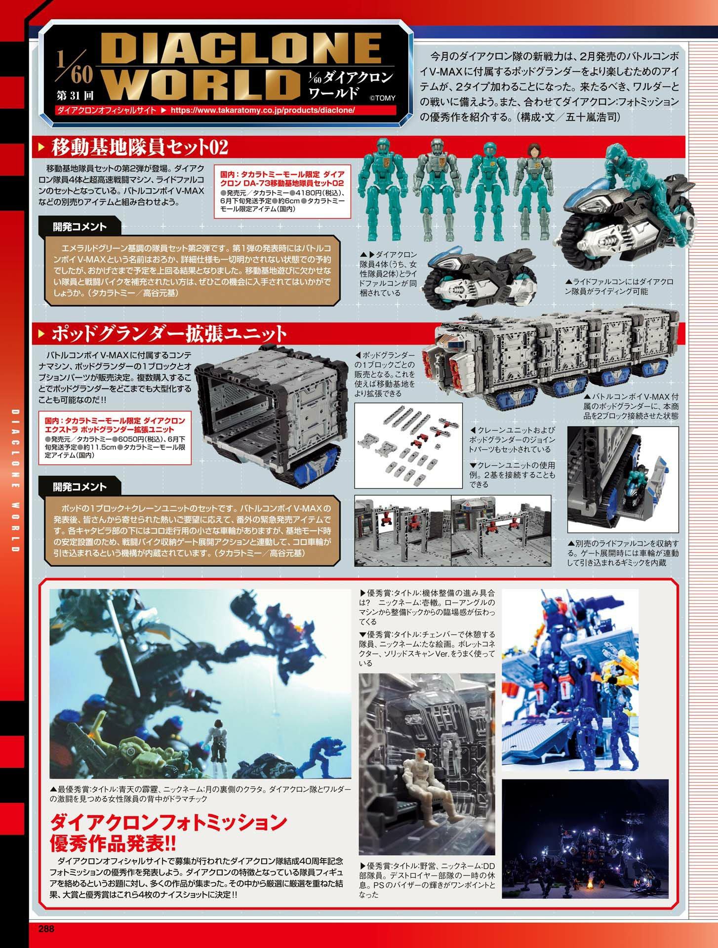 月刊ホビージャパン2021年3月号_[雑誌] - ホビージャパン編集部-289.png.png