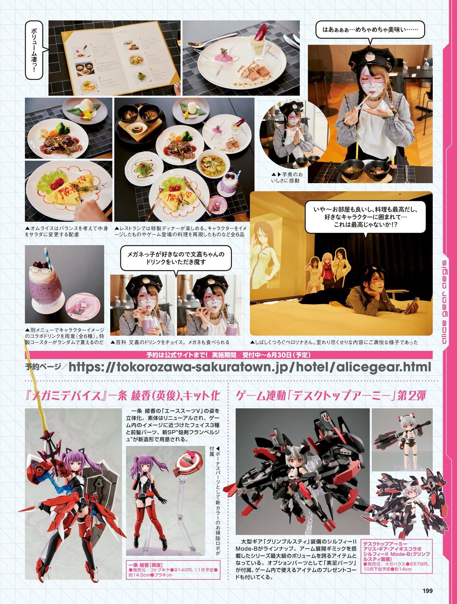 月刊ホビージャパン2021年7月号_[雑誌] - ホビージャパン編集部-202.png.png
