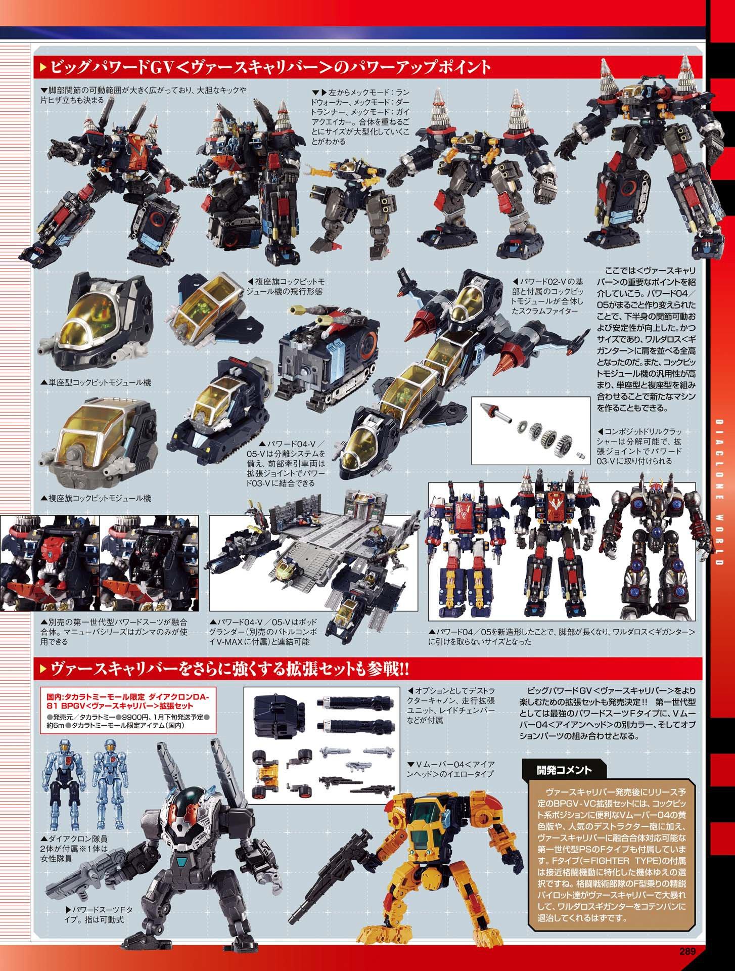 月刊ホビージャパン2021年10月号_290.png