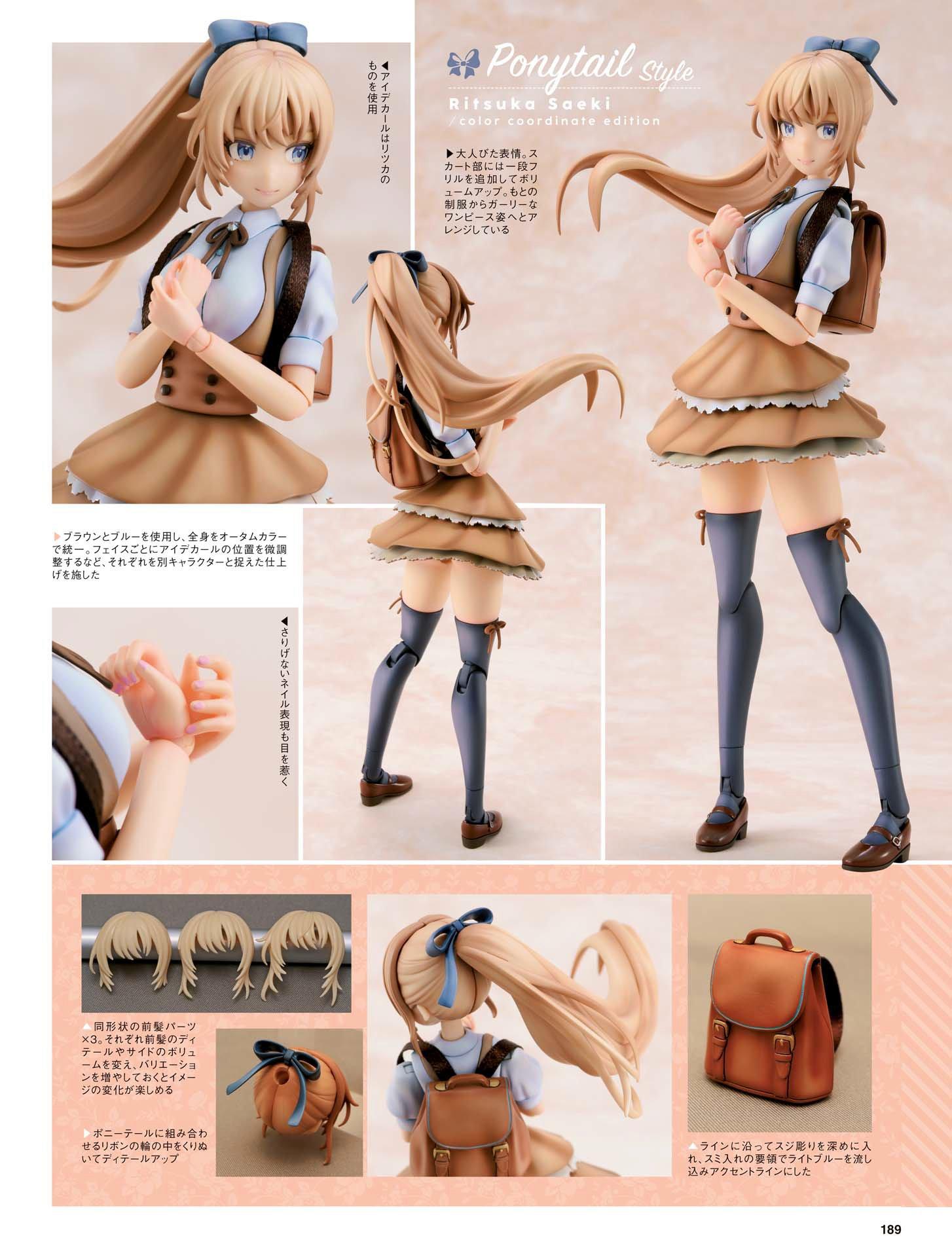 月刊ホビージャパン2021年10月号_190.png