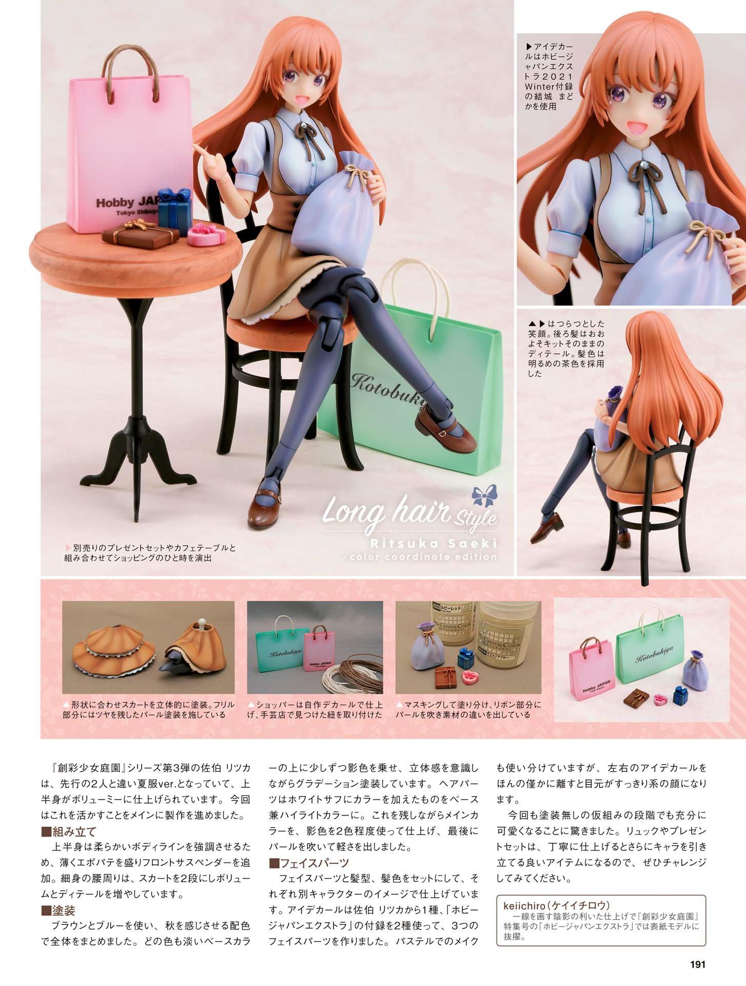 月刊ホビージャパン2021年10月号_192.png