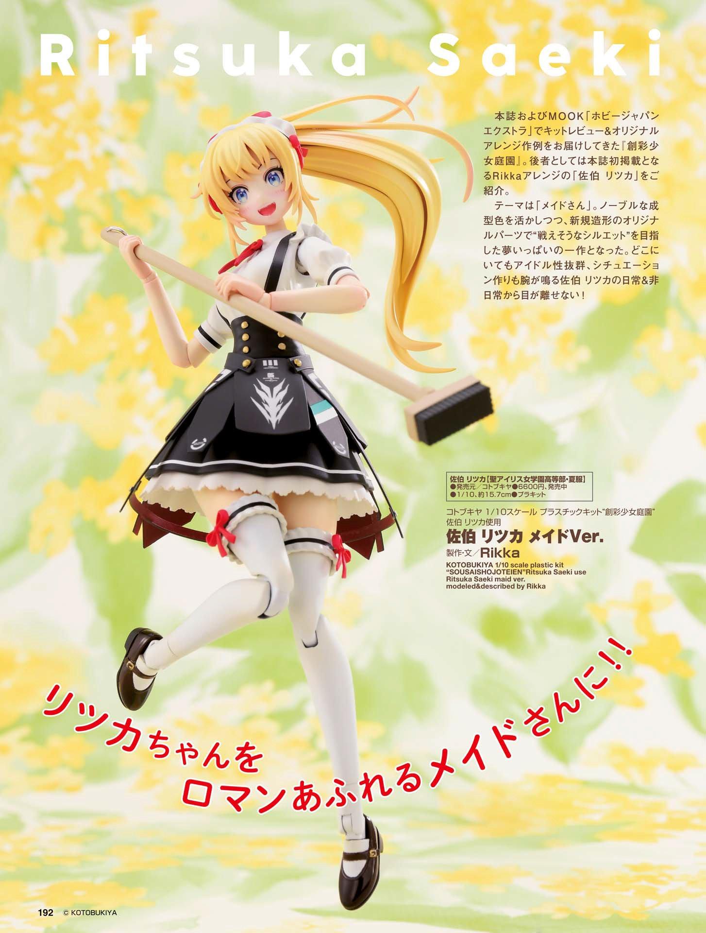 月刊ホビージャパン2021年10月号_193.png