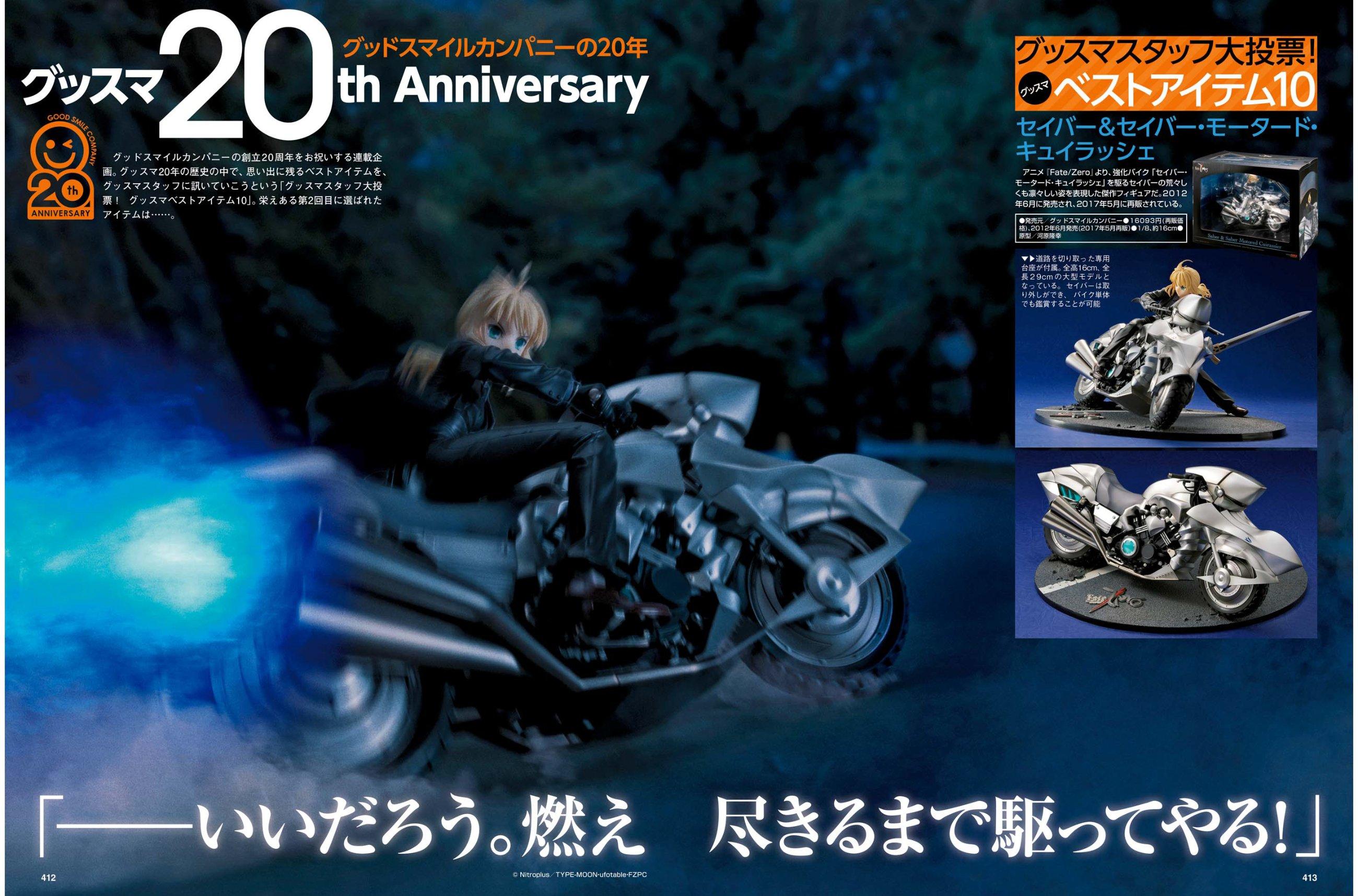 月刊ホビージャパン2021年9月号_413.png