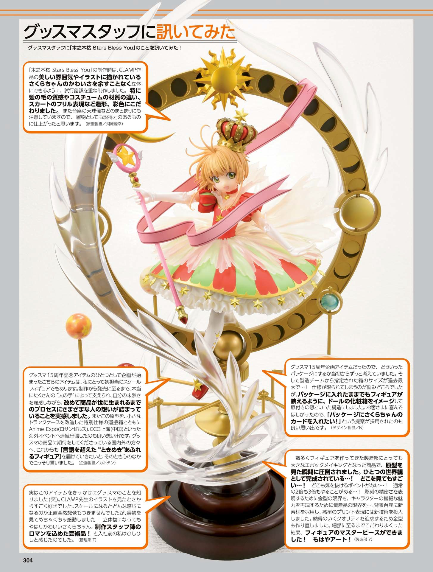 月刊ホビージャパン2021年10月号_305.png