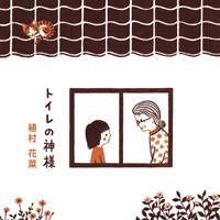 植村花菜 - トイレの神様.jpg